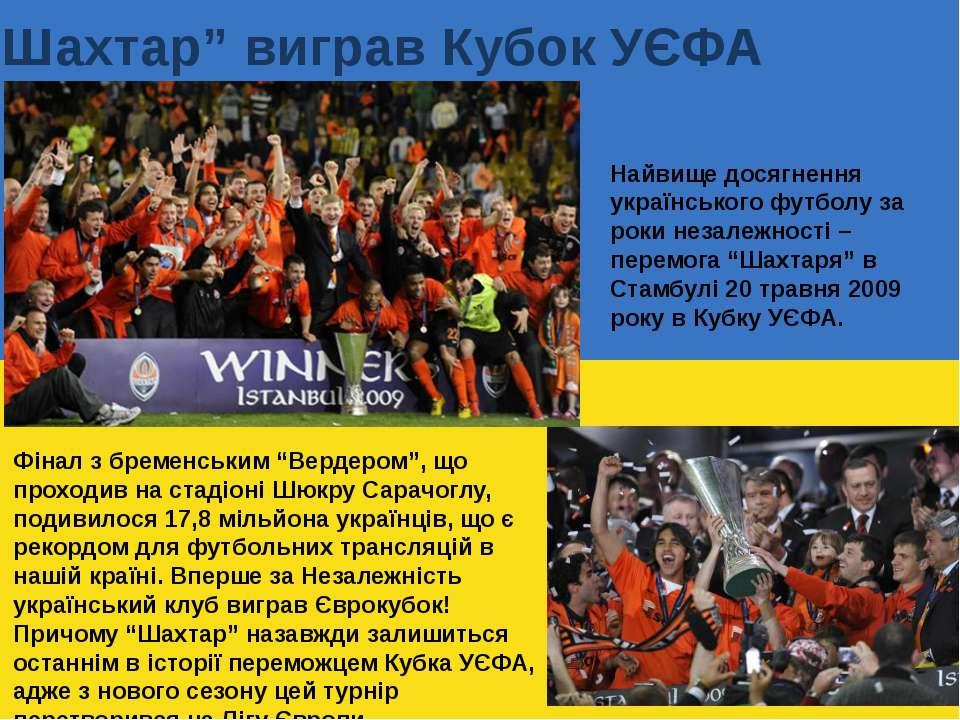 """Фінал з бременським """"Вердером"""", що проходив на стадіоні Шюкру Сарачоглу, поди..."""