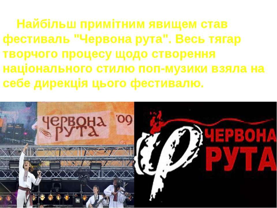 """Найбільш примітним явищем став фестиваль """"Червона рута"""". Весь тягар творчого ..."""