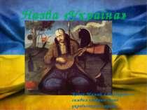 Назва «Україна» Козак Мамай з бандурою — символ співучої душі українського на...