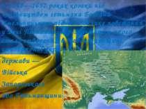У 1648—1657 роках козаки під керівництвом гетьмана Богдана Хмельницького підн...