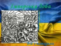 Імперська доба Бій з татарами