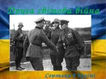 Друга світова війна Союзники в Бресті