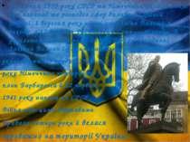 24 серпня 1939 року СРСР та Німеччина уклали пакт про ненапад та розподіл сфе...