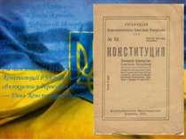 Конституція України — Основний Закон держави України. Ухвалений 28 червня 199...
