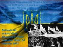 Уперше День Незалежності України було відзначено 16 липня 1991 року — в пам'я...