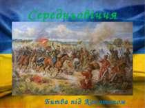 Середньовіччя Битва під Конотопом