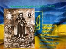 Козацька Україна (1649—1657). Богдан Хмельницький на карті Козацької України....