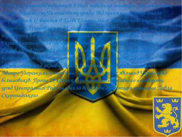 1917 року лютнева революція в Росії повалила монархію і дала початок республі...