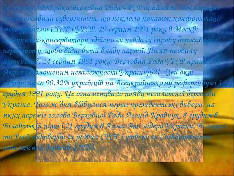 16 липня 1990 року Верховна Рада УРСР прийняла Декларацію про державний сувер...