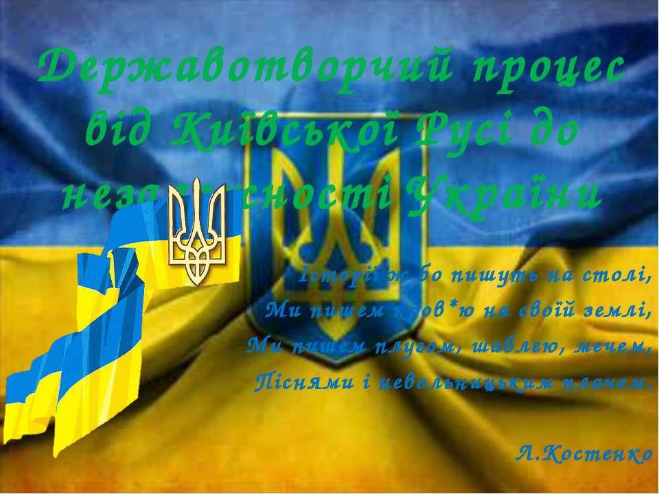 Державотворчий процес від Київської Русі до незалежності України Історії ж бо...
