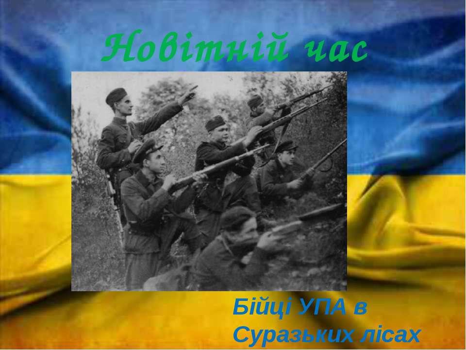 Новітній час Бійці УПА в Суразьких лісах (грудень 1943).