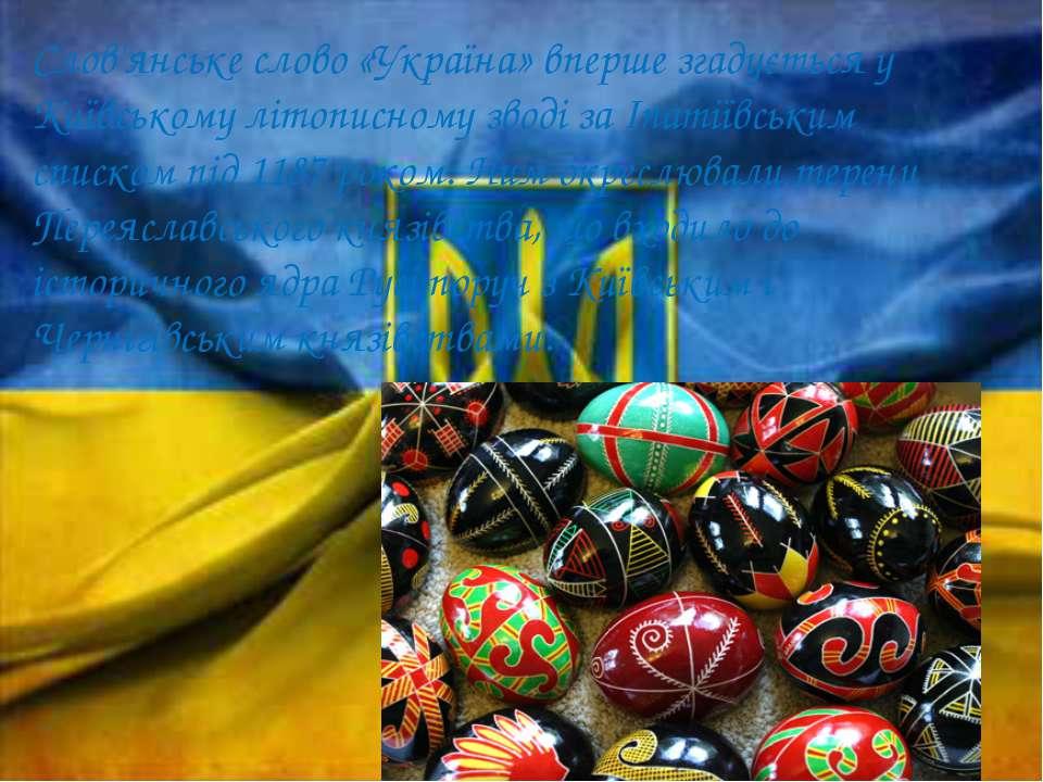 Слов'янське слово «Україна» вперше згадується у Київському літописному зводі ...