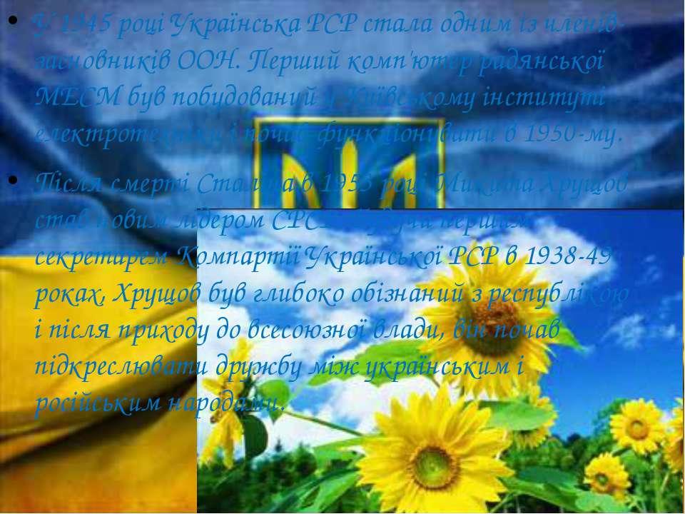 У 1945 році Українська РСР стала одним із членів-засновників ООН. Перший комп...