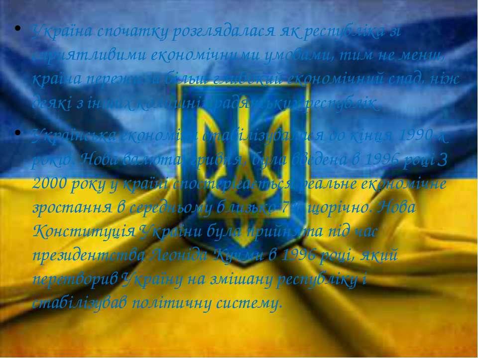 Україна спочатку розглядалася як республіка зі сприятливими економічними умов...