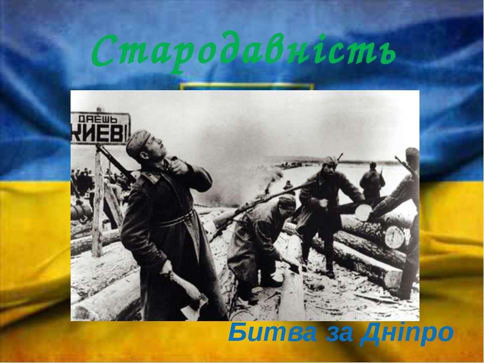 Стародавність Битва за Дніпро