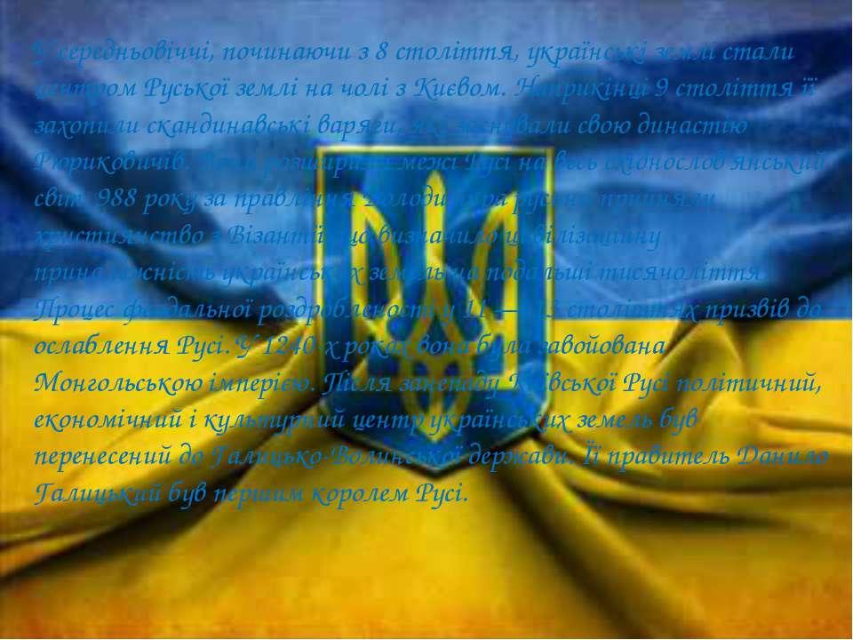 У середньовіччі, починаючи з 8 століття, українські землі стали центром Руськ...