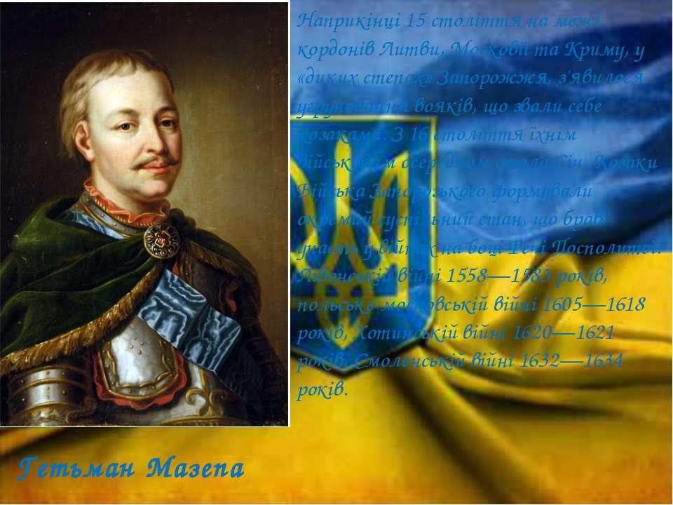 Наприкінці 15 століття на межі кордонів Литви, Московії та Криму, у «диких ст...