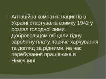 Агітаційна компанія нацистів в Україні стартувала взимку 1942 у розпал голодн...