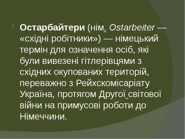 Остарбайтери (нім. Ostarbeiter — «східні робітники») — німецький термін для о...