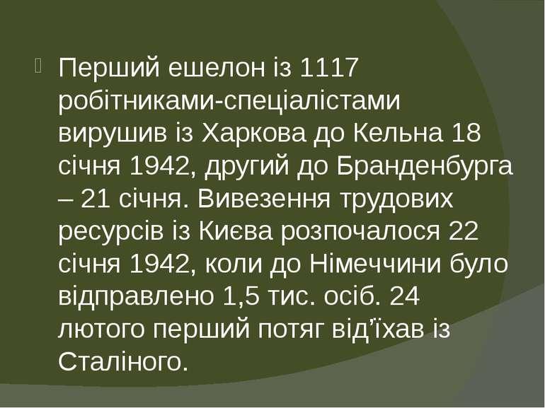 Перший ешелон із 1117 робітниками-спеціалістами вирушив із Харкова до Кельна ...
