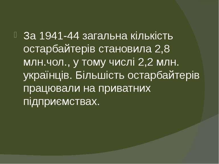 За 1941-44 загальна кількість остарбайтерів становила 2,8 млн.чол., у тому чи...
