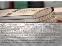 справа1928вШахтинському районіДонбасуза звинуваченням великої групи ке...