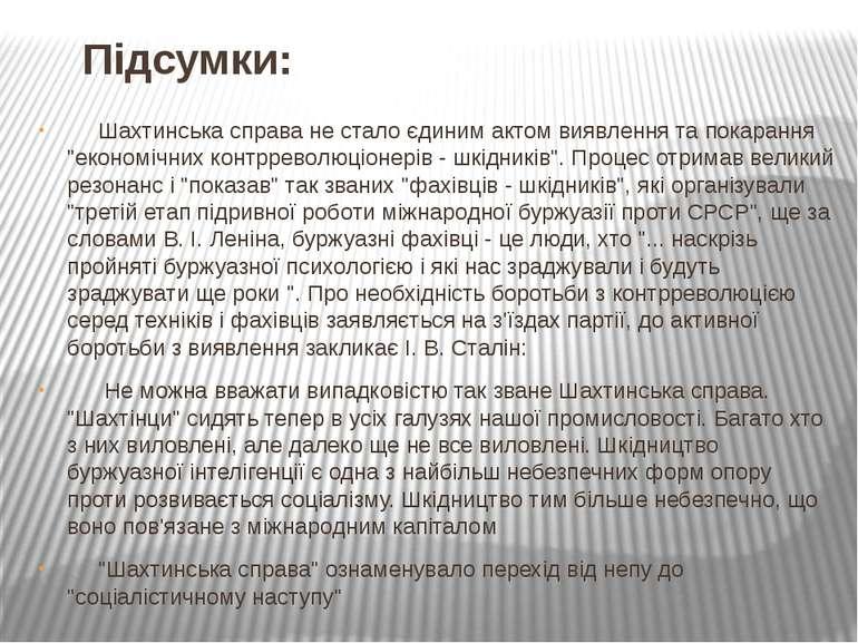 """Шахтинська справа не стало єдиним актом виявлення та покарання """"економічних к..."""