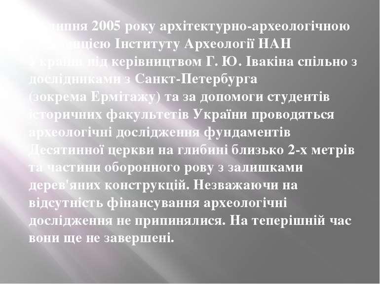 З липня2005року архітектурно-археологічною експедицієюІнституту Археології...