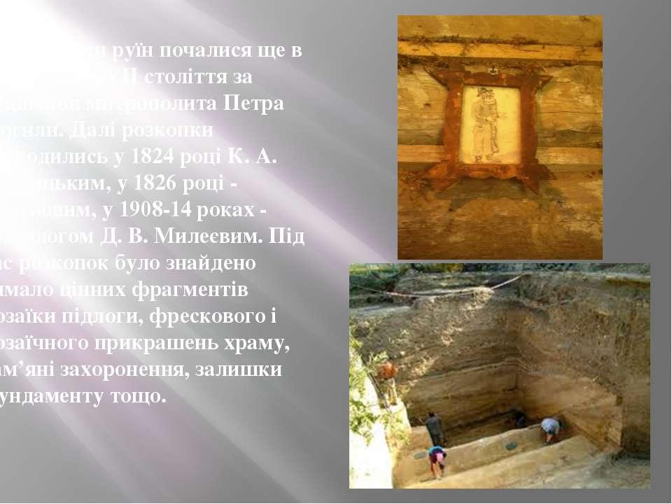 Розкопки руїн почалися ще в 30-х роках XVII століття за ініціативи митрополит...