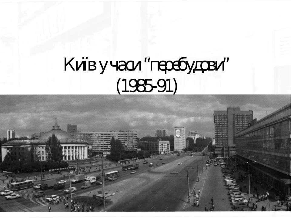 "Київ у часи ""перебудови"" (1985-91)"
