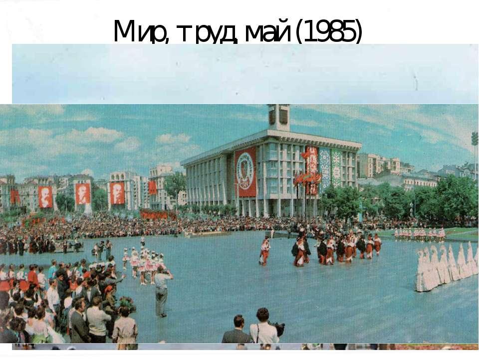 Мир, труд, май (1985)