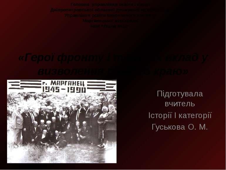 Головне управління освіти і науки Дніпропетровської обласної державної адміні...
