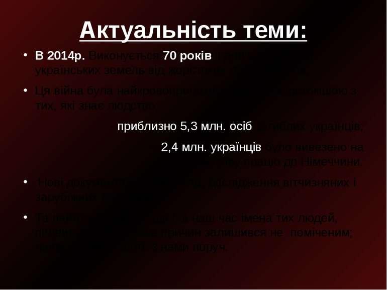 Актуальність теми: В 2014р. Виконується 70 років з дня визволення українських...