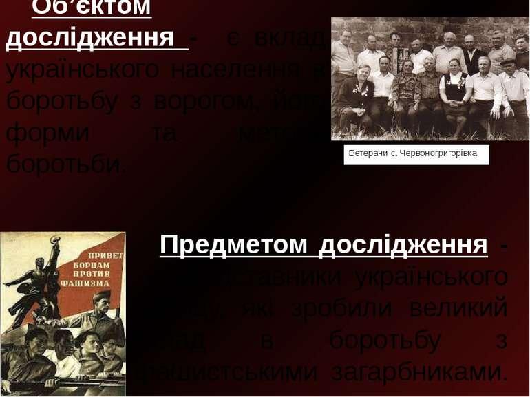 Об'єктом дослідження - є вклад українського населення в боротьбу з ворогом, й...