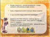 Особливості суспільного розвитку слов'ян у ІХ столітті Форма правління – воєн...
