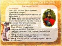 Перші Київські князі династії Києвичів Аскольд (850-882) Досягнення: 1.об'єдн...
