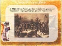 Династія Рюриковичів У 882р. Вбиває Аскольда і Діра та здійснює державний пер...