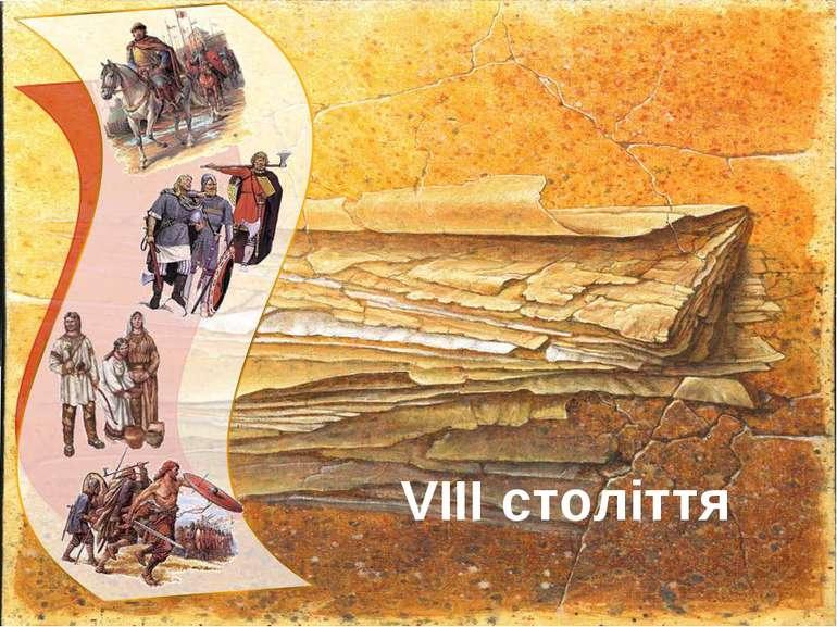 VIII століття