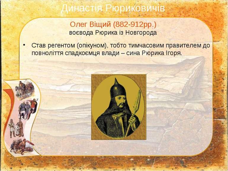Олег Віщий (882-912рр.) воєвода Рюрика із Новгорода Став регентом (опікуном),...