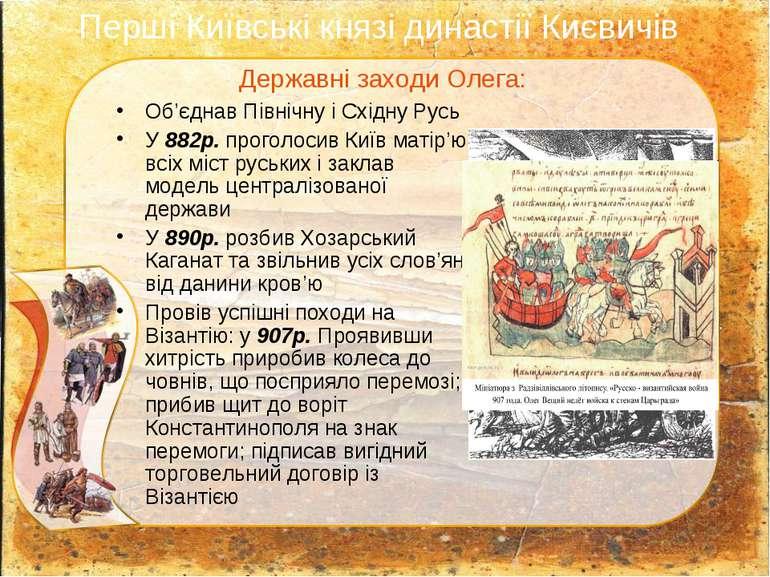 Об'єднав Північну і Східну Русь У 882р. проголосив Київ матір'ю всіх міст рус...