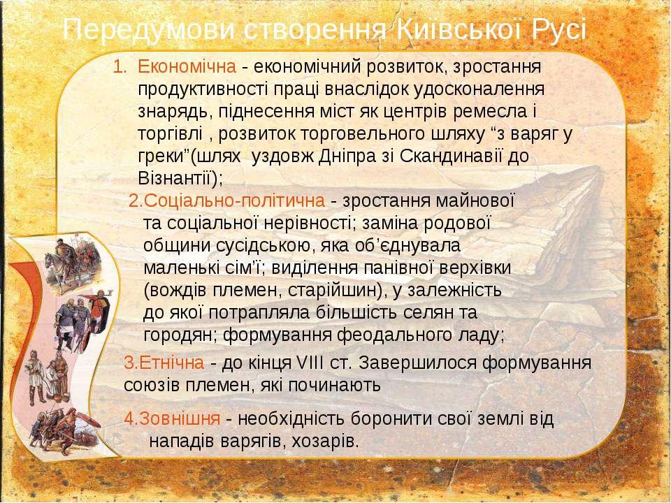 Передумови створення Київської Русі Економічна - економічний розвиток, зроста...