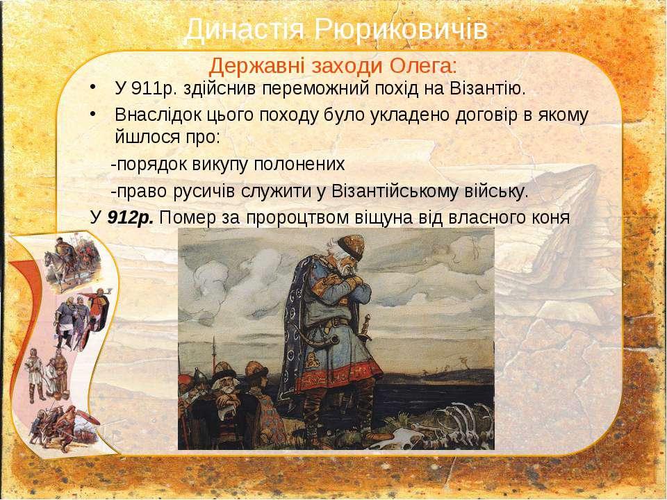 Державні заходи Олега: У 911р. здійснив переможний похід на Візантію. Внаслід...