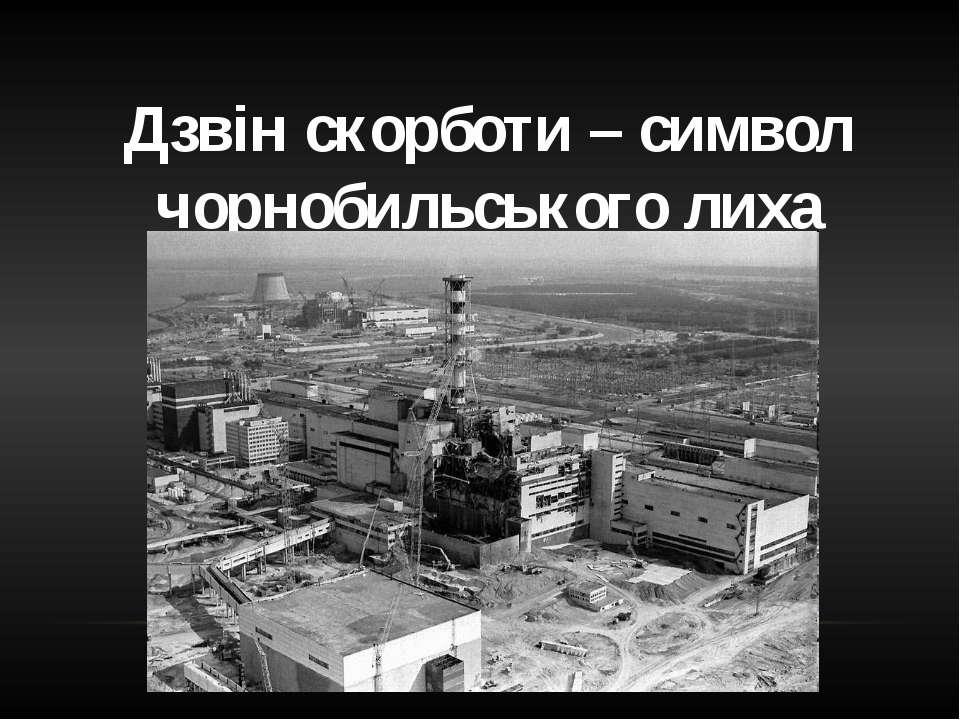 Дзвін скорботи – символ чорнобильського лиха