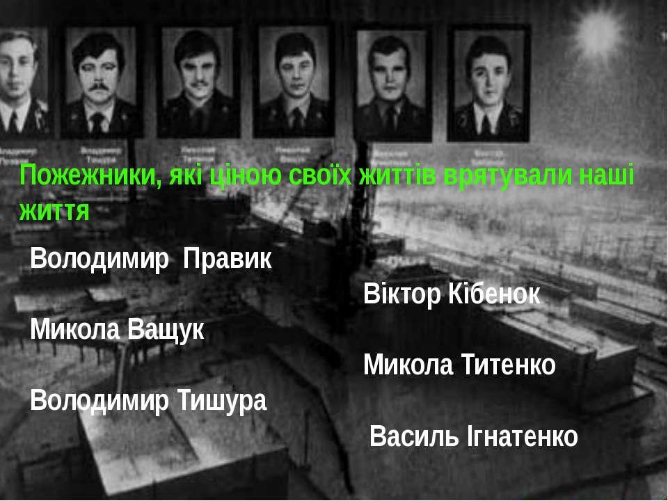 Пожежники, які ціною своїх життів врятували наші життя Володимир Правик Вікто...
