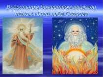 Всесильним божеством вважали також і бога неба Сварога