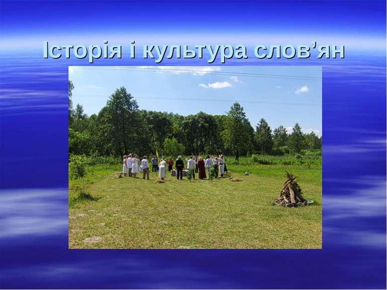 Історія і культура слов'ян