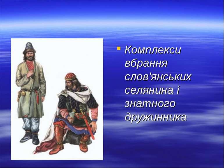 Комплекси вбрання слов'янських селянина і знатного дружинника