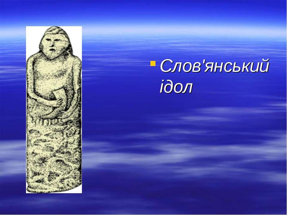 Слов'янський ідол