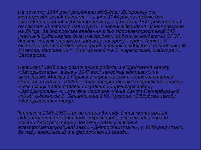 На початку 1944 року розпочали відбудову Дніпрогесу та металургійних підприєм...