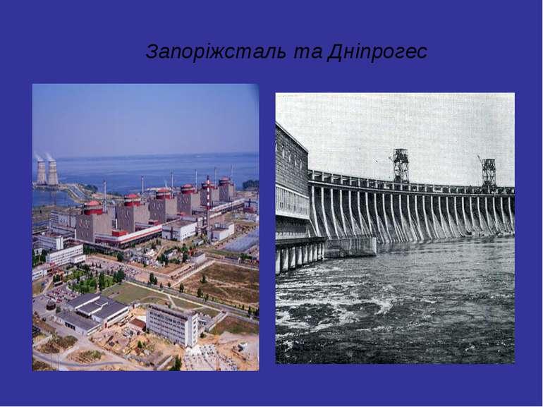Запоріжсталь та Дніпрогес